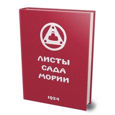 Листы Сада Мории. Зов. 1924